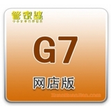 G7网店版